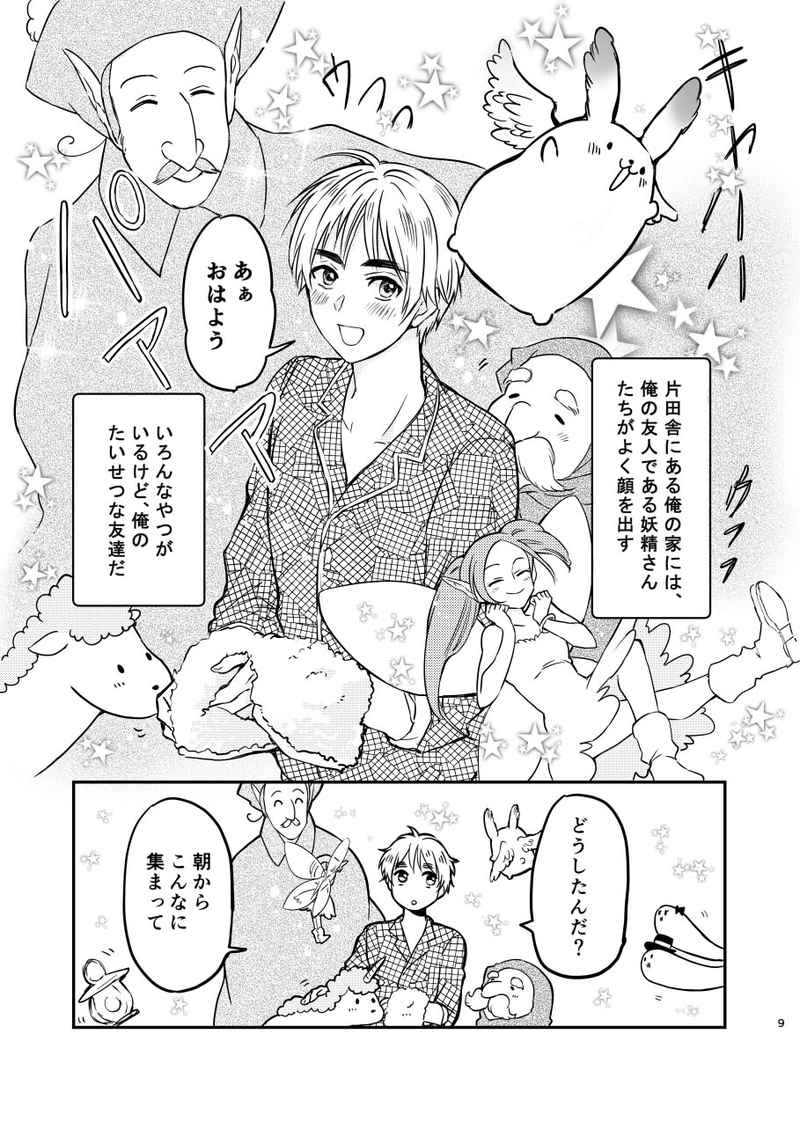 Doujinshi - Hetalia / France x United Kingdom (俺の専属美容師) / 星の港