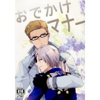 [Boys Love (Yaoi) : R18] Doujinshi - Tales of Xillia2 / Julius x Ludger (【オフセット版】おでかけマナー) / mico