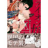 Boys Love (Yaoi) Comics - Lion Gotoki no Kuni kara (From A Country Like Lion) (ライオン如きの国から 限定版 (gateauコミックス)) / Hakase