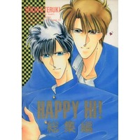 [Boys Love (Yaoi) : R18] Doujinshi - Compilation - HAPPY HI!総集編 / RYU
