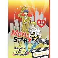 [Boys Love (Yaoi) : R18] Doujinshi - Novel - BANANA FISH / Ash x Eiji (MOVIE STAR ★ バナナボーイズ) / 梅とみかん