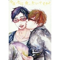 Doujinshi - Manga&Novel - Anthology - Free! (Iwatobi Swim Club) / Makoto x Rei (今日、なに食べたいですか?) / 馬砂馬