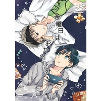 [Boys Love (Yaoi) : R18] Doujinshi - World End Heroes (金曜日はおたのしみ) / subutanikkukku