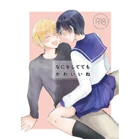 [Boys Love (Yaoi) : R18] Doujinshi - World End Heroes (なにをしててもかわいいね) / ♡
