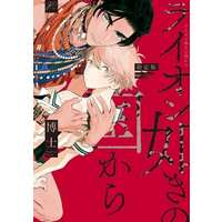 Boys Love (Yaoi) Comics - Lion Gotoki no Kuni kara (From A Country Like Lion) (限定版)ライオン如きの国から) / Hakase