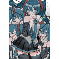 Doujinshi - Illustration book - VOCALOID / Hatsune Miku (ミクだけ。) / 37ZK