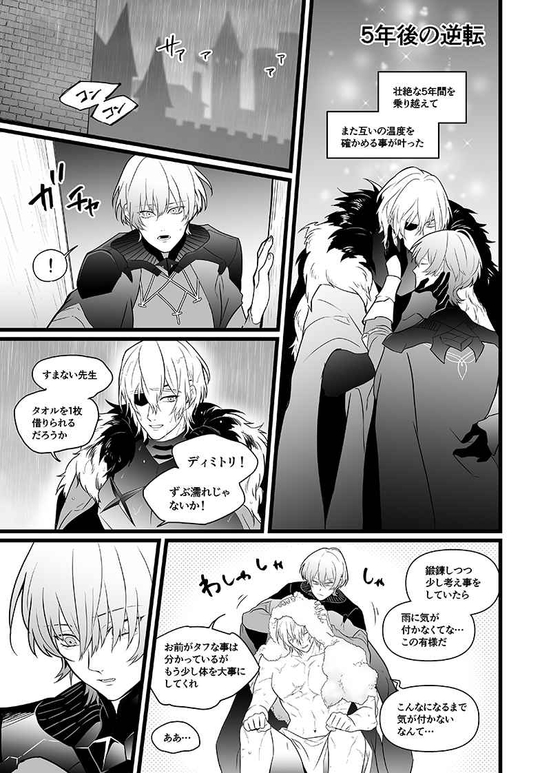 [Boys Love (Yaoi) : R18] Doujinshi - Fire Emblem: Three Houses / Dimitri x Byleth (LONGING star) / Tokiiro