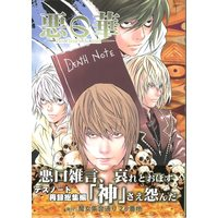 Doujinshi - Death Note / All Characters (悪の華 *再録) / 魔女集会通り2.6番地