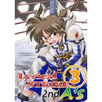 Doujinshi - Magical Girl Lyrical Nanoha / Takamachi Nanoha (Lyrical-STRIKE 2nd A's③) / 炎の千年計画