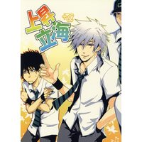 Doujinshi - Prince Of Tennis / All Characters (TeniPri) & Rikkai University of Junior High School (上昇立海+α ☆テニスの王子様) / Touboe