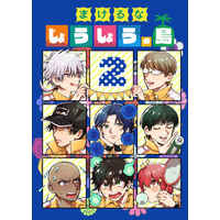 Doujinshi - Prince Of Tennis / Yanagi Renzi & Sanada & Yukimura & Rikkai University of Junior High School (まけるなじょうしょうの島2) / 稲作ピパコ