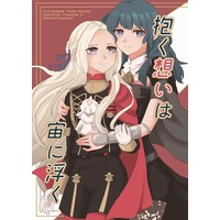 Doujinshi - Fire Emblem: Three Houses / Byleth (Female) & Edelgard (抱く想いは宙に浮く) / みるくもこ