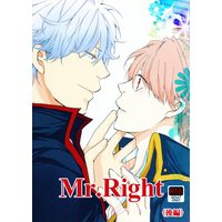 [Boys Love (Yaoi) : R18] Doujinshi - Gintama / Gintoki x Okita (Mr. Right 後編) / エスユダ/孔雀アスター