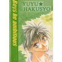 [Boys Love (Yaoi) : R18] Doujinshi - YuYu Hakusho / Urameshi Yūsuke (Boys be ambitious) / SHEEP in渥美