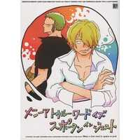 [Boys Love (Yaoi) : R18] Doujinshi - ONE PIECE / Zoro x Sanji (メニーアトゥルーワードズスポークインジェスト Many a ture word is spoken a ture word is spoken in jest) / yuno+