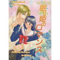 Doujinshi - Novel - Prince Of Tennis / Atobe Keigo (眠り姫のロマンス) / 夢見草