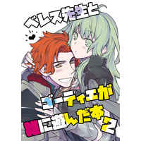 Doujinshi - Fire Emblem: Three Houses / Sylvain x Byleth (Female) (ベレス先生とゴーティエが雑に遊んだ本2) / RAIGEKITAI