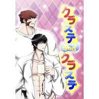 [Boys Love (Yaoi) : R18] Doujinshi - Blood Blockade Battlefront / Klaus V Reinhertz x Steven A Starphase (クラステandクラステ) / 三笠本舗
