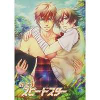 [Boys Love (Yaoi) : R18] Doujinshi - Novel - Prince Of Tennis / Kenya x Shiraishi (野生のスピードスター) / fifteen-all