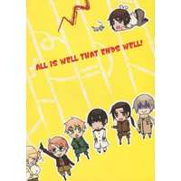 Doujinshi - Manga&Novel - Anthology - Hetalia / All Characters (ALL is WELL THAT ENDS WELL!) / CAGEZAKi
