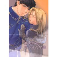 Doujinshi - Fullmetal Alchemist / Roy Mustang x Edward Elric (夢の中のまっすぐな道) / RONNO & KALUS