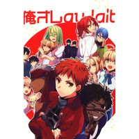 Doujinshi - Fate/hollow ataraxia (俺オレau lait!) / Shoujou