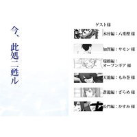 Doujinshi - Novel - Anthology - Kantai Collection (今、此処二甦ル) / raison d'etre