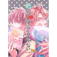 [Boys Love (Yaoi) : R18] Doujinshi - Hetalia / America x United Kingdom (俺のコレは浮気じゃない) / INKO