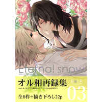 [Boys Love (Yaoi) : R18] Doujinshi - Omnibus - My Hero Academia / All Might x Aizawa Shouta (Eternal snow再録集03) / Eternal snow