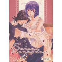 [NL:R18] Doujinshi - Novel - Mobile Suit Gundam 00 / Allelujah Haptism x Tieria Erde (Secret Honeydew) / RED-ISH
