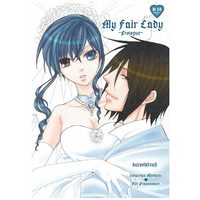 [Boys Love (Yaoi) : R18] Doujinshi - Black Butler (My Fair Lady~Prologue Prologue ☆黒執事) / SCENE