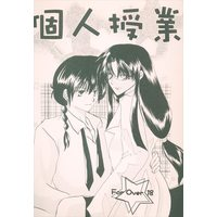[NL:R18] Doujinshi - Ranma 1/2 / Saotome Ranma x Tendo Akane (個人授業) / office fairy