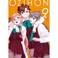 Doujinshi - Illustration book - Kantai Collection / Makigumo & Ooyodo & Akigumo (OZIHON9) / 赤い除雪車