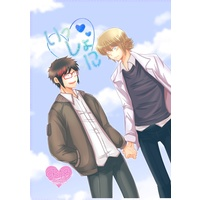 [Boys Love (Yaoi) : R18] Doujinshi - Ace of Diamond / Okumura Koushuu & Seto Takuma (いっしょに) / ハッピーアワー