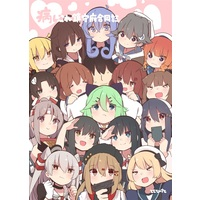 Doujinshi - Anthology - Kantai Collection / Inazuma & Yamakaze & Etorofu (病んこれ鎮守府合同誌) / ととていすと