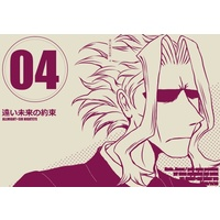 Doujinshi - My Hero Academia / All Might x Sir Nighteye (遠い未来の約束04) / sratsneves
