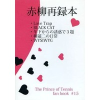 [Boys Love (Yaoi) : R18] Doujinshi - Novel - Omnibus - Prince Of Tennis / Kirihara Akaya x Yanagi Renzi (Happiness!) / SIESTA