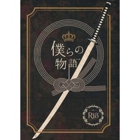 [NL:R18] Doujinshi - Manga&Novel - Touken Ranbu / Tsurumaru Kuninaga x Saniwa (Female) & Higekiri x Saniwa (Female) & Heshikiri Hasebe x Saniwa (Female) & Shokudaikiri Mitsutada x Saniwa (Female) (僕らの物語) / おしお & 薬味 & 萌月