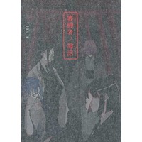 [NL:R18] Doujinshi - Novel - Anthology - Touken Ranbu / Saniwa & Saniwa (Female) (審神者ノ噂話) / Enishi