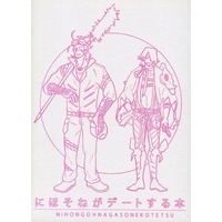 Doujinshi - Illustration book - Anthology - Touken Ranbu / Nihongou  x Nagasone Kotetsu (にほそねがデートする本) / 節 & ハト