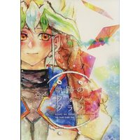 Doujinshi - Anthology - Yu-Gi-Oh! ARC-V / Sakaki Yuya (軌跡のフォノグラフ ☆遊☆戯☆王ARC-V)
