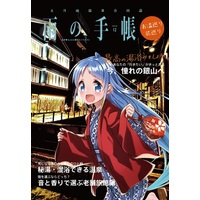 Doujinshi - Anthology - Kantai Collection / Hibiki & Samidare (雨の手帳 お湯巡り旅巡り) / 主の本棚