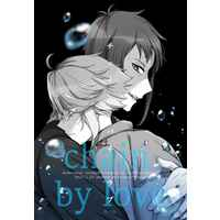[Boys Love (Yaoi) : R18] Doujinshi - Novel - Anthology - Twisted Wonderland / Jade x Azul (chain by love) / まる丼