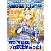 Doujinshi - Illustration book - Kantai Collection / Murasame (Kan Colle) (GAMBIER☆BAYSTARS2020) / 紅譚舎
