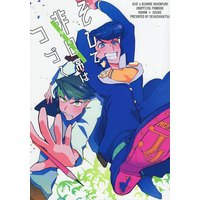 Doujinshi - Jojo Part 4: Diamond Is Unbreakable / Rohan x Jyosuke (そして非日常はつづく) / 生後2ヶ月