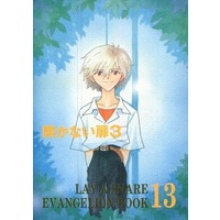 Doujinshi - Evangelion / Kaworu & Shinji (開かない扉 3 LAY A SNARE) / FANATICS