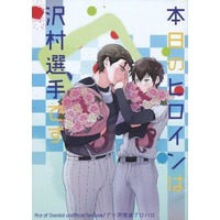 Doujinshi - Ace of Diamond / Chris Yū Takigawa x Sawamura Eijun (本日のヒロインは沢村選手です) / Machi no Kissaten