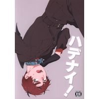 [Boys Love (Yaoi) : R18] Doujinshi - Hetalia / America x United Kingdom (ハデナイ ※イタミ有) / ハッシュ