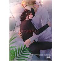 [Boys Love (Yaoi) : R18] Doujinshi - My Hero Academia / All Might x Aizawa Shouta (消せない熱は月夜に忍ぶ 【僕のヒーローアカデミア】[スノ][Eternal snow]) / Eternal snow