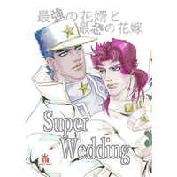 [Boys Love (Yaoi) : R18] Doujinshi - Jojo Part 3: Stardust Crusaders / Jyoutarou x Kakyouin (Super Wedding) / Butter Boy